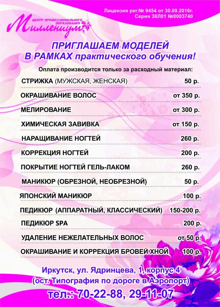 шугаринг иркутск